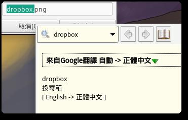 GoldenDict join Google translation | Old Sen Chang Tan